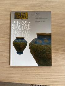 鉴藏丛书:藏海撷瑛(总第12期)