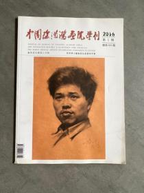 中国徐悲鸿画院学刊 2016第1期