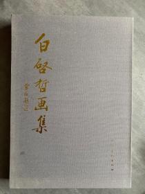 白启哲画集【8开 精装 带外盒套 】