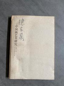 陈玉圃中国画艺术研究