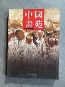 中国画苑[2006年第3期]