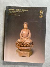漱芳闻声—名家紫砂·烟壶工艺 翰海2010秋季拍卖会