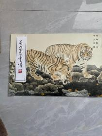 荣宝斋画谱(八十七)兰竹部分 卢坤峰绘