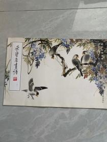 荣宝斋画谱181:花卉动物部分 溥佐