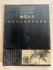 翰墨人生——苏平书法绘画作品精选