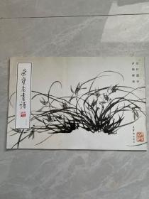 荣宝斋画谱(87)兰竹部分 卢坤峰绘