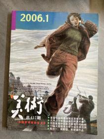 美术2006年1期(总457期)
