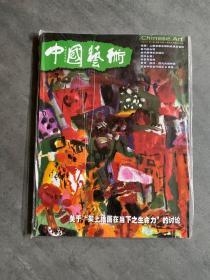 中国艺术2004年第3期总第36期