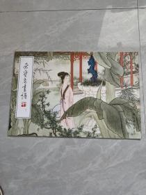 荣宝斋画谱(51)人物部分 晏少翔 绘