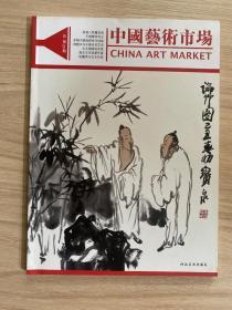 中国艺术市场(总第20期)