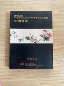 中美宏凯威2010年艺术品拍卖会 中国书画