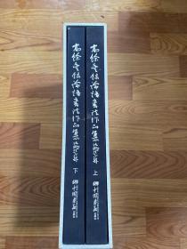 高余丰录论语书法作品集(上下) 第三届亚洲沙滩运动会官方指定论语书法礼品