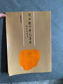 刘兴隆甲骨文集联