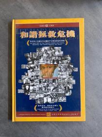 和谐拯救危机(七集大型系列公益人文纪录片)