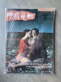中国艺术2010年第3期、