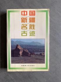 中国新疆名胜古迹