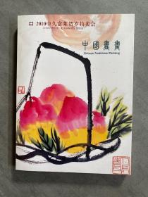 北京中久富莱 2010贺岁拍卖会 中国书画