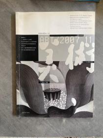 美术 2007年11月
