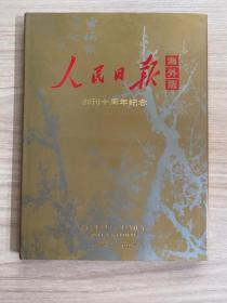 人民日报海外版创刊十周年纪念