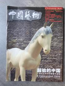 中国艺术2006年第1期