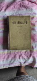中医类:中医实用临床手册(精装)一版一印