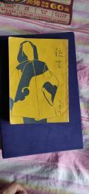 流言( 1944年初版 中国科学公司 五洲书报社,多图)民国书