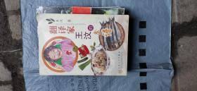 菜谱类:翻译家王汶的食谱