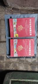 中华世界邮票目录美洲卷(上下)