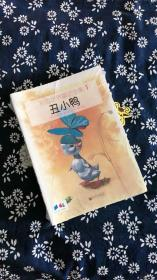 彩色世界童话全集. 第1辑