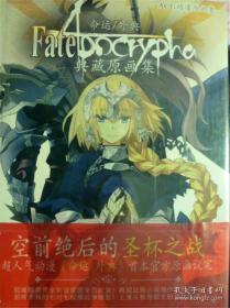 Fate /Apocrypha 典藏画集 ACG 动漫原画集命运外典原画集 (原装塑封未拆)