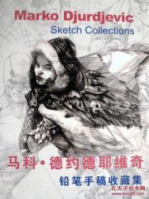 马科.德约德耶维奇:  铅笔手稿收藏集(附光盘)