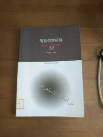 阿拉伯学研究  (第一辑 2009)