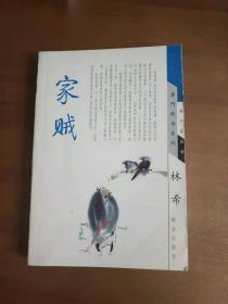 家贼  (津门绝活系列)