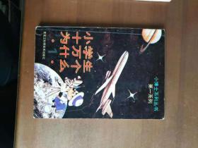 小博士系列丛书;  第一系列  小学生十万个为什么   (全7册)