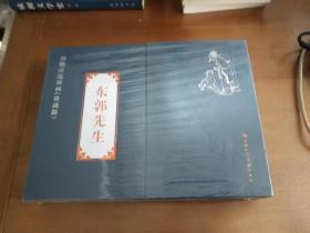 连环画 :东郭先生   (线装新版,全2册)
