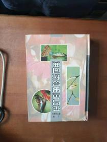 花鸟鱼虫赏玩词典
