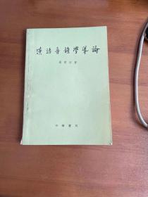 汉语音韵学道论