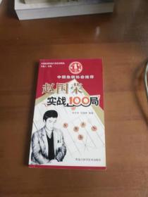 赵国荣实战100局