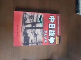 中日战争 东北决战
