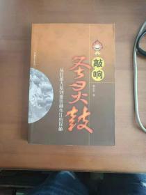 敲响圣灵鼓:从吐蕃大墓到雅鲁藏布江的探秘