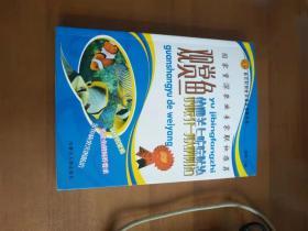 观赏鱼的喂养与疾病防治