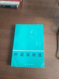 叶延滨诗选