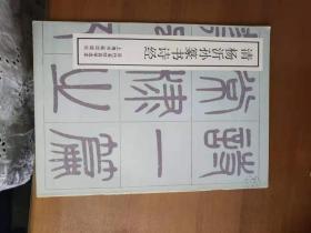 清杨沂孙篆书诗经