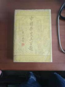 中国历史三百题