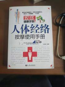 人体经络按摩使用手册