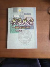 书海珠尘-漫画老版本书刊
