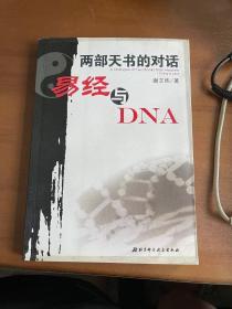 两部天书的对话;《易经》与DNA