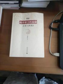 揭开帝王的秘籍:正读《周易》