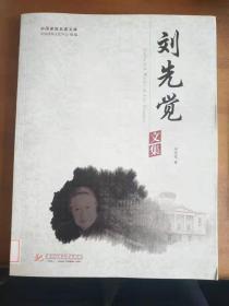刘先觉文集