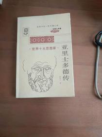 世界十大思想家 亚里士多德传
